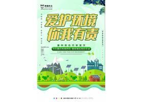 创意绿色简约爱护环境公益海报设计简约海报