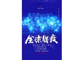 商务科技风蓝色全球战疫防疫通用宣传海报