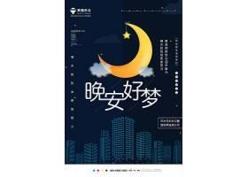 创意蓝色大气晚安好梦海报设计海报大气,