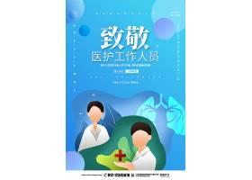 创意蓝色扁平化抗击肺炎致敬医生宣传海报设计