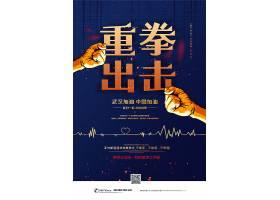 创意重拳出击抗击疫情中国加油武汉加油宣传海报抗击疫情PPT设计