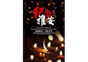 高档雅安地震六周年纪念公益海报设计周年庆海报