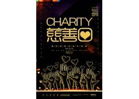 黑金创意国际慈善日宣传海报五四宣传海报广告素材