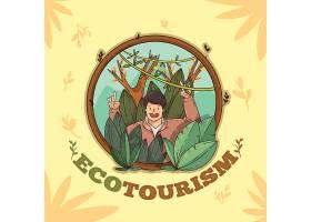 高清创意矢量图卡通漫画生态旅游模板登陆页面设计