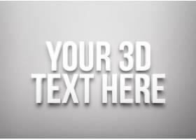 白色立体主题字体设计
