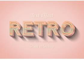 粉色立体主题字体设计