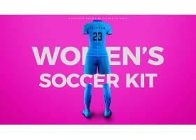 高清个性女子足球套件样机设计样板