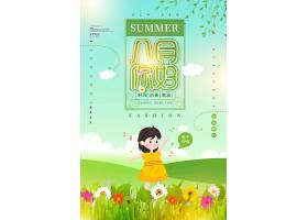 小清新绿色卡通八月你好海报