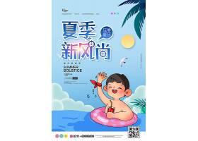 夏季新风尚海报设计产品设计海报