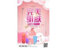 粉色完美肌肤化妆品海报
