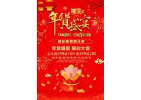 红色猪年年货盛宴促销海报