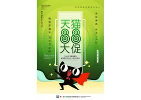 绿色小清新88天猫大促促销海报
