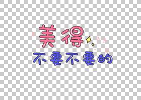 可爱文字png,可爱元素 (8)
