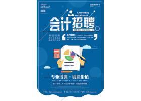 创意会计教育培训海报英语教育培训PPT模板