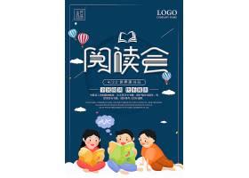 创意儿童阅读会教育海报儿童教育ppt设计模板