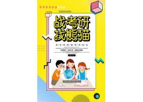 卡通战考研找熊猫培训海报培训宣传海报设计素材