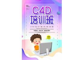 简约C4D培训学习班培训机构课程表设计模板
