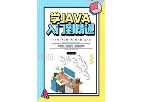 简约创意学JAVA从入门到精通培训海报商务简约海报设计