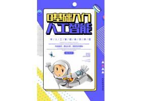 简约卡通0基础入门人工智能培训班海报海报背景素材