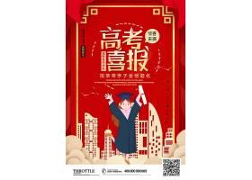 创意卡通红色高考喜报海报设计红色喜报背景