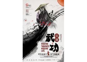 大气时尚水墨中国风武术培训海报设计素材
