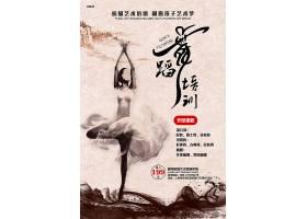 创意中国风文艺舞蹈培训海报培训海报背景