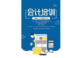 时尚会计培训教育海报英语教育培训海报设计