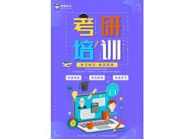 网络考研培训海报