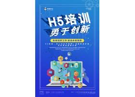 蓝色插画H5培训宣传海报