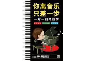 黑色大气音乐钢琴培训海报