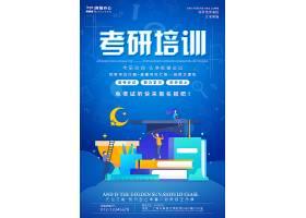 高清创意2.5D扁平化考研培训教育海报扁平化海报设计