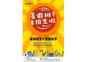创意卡通暑假班火热招生中海报设计海报