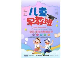 可爱简约创意卡通儿童早教培训海报设计简约创意风竞聘,