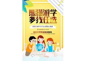 简约创意卡通培训游学宣传海报宣传海报背景