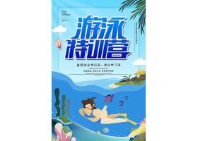 创意卡通游泳训练营培训班海报培训班海报设计素材