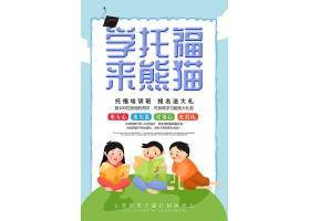 卡通简约学托福来熊猫教育培训海报设计素材