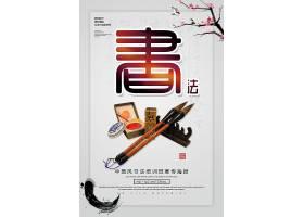 创意中国风书法培训海报中国风海报模板