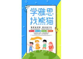 创意卡通简约学雅思来熊猫培训海报企业培训海报模板