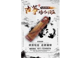 创意 中国风水墨乐器培训海报中国风边框设计海报