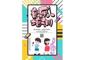卡通简约音乐培训班宣传海报培训宣传海报设计模板