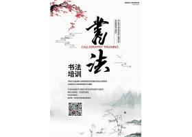 创意中国风水墨书法培训宣传海报中国风文化宣传设计素材