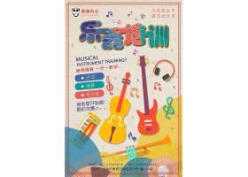 创意乐器培训创意海报英语培训海报模板