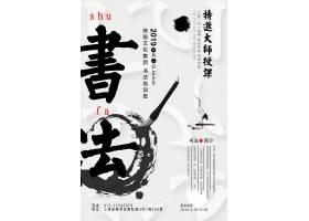 创意书法培训中国风海报中国风边框设计模板
