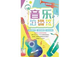 创意卡通音乐乐器培训海报培训海报设计模板