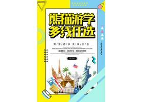 简约创意熊猫游学多线任选海报海报背景