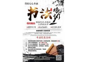 中国风书法招生水墨风海报吉他招生海报