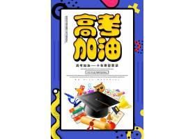 创意卡通高考冲刺加油宣传海报医学宣传海报设计素材