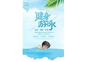 创意健身游泳海报设计毕业设计展海报设计素材