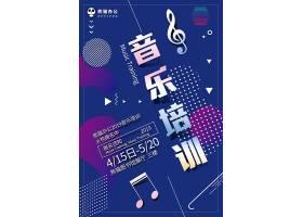 创意几何体音乐培训创意海报英语培训海报设计模板
