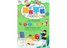 简约卡通儿童早教培训海报设计英语培训海报设计素材
